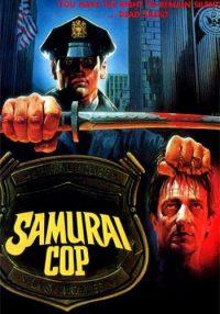 samurai-cop-poster-1991