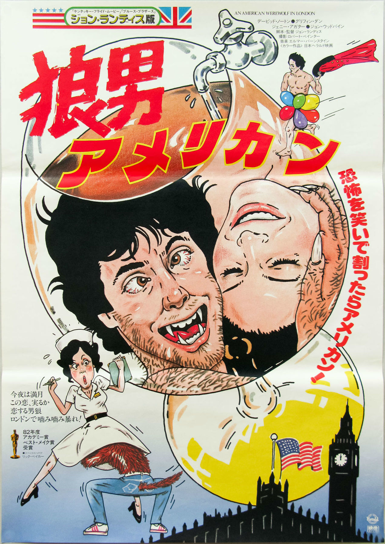 An American Werewolf in London Japanese poster