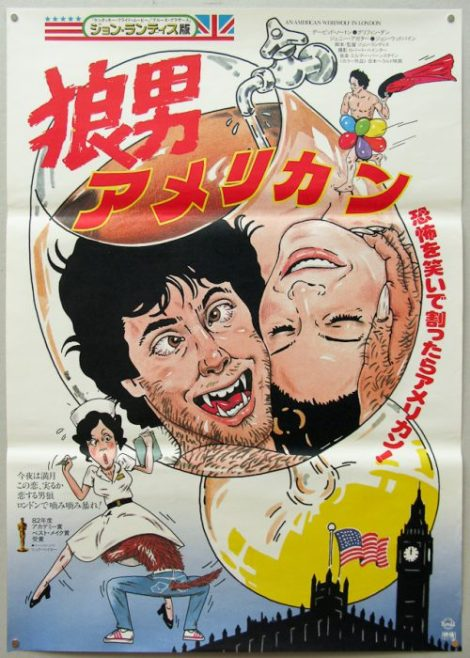 AnAmericanWerewolfinLondon Japan