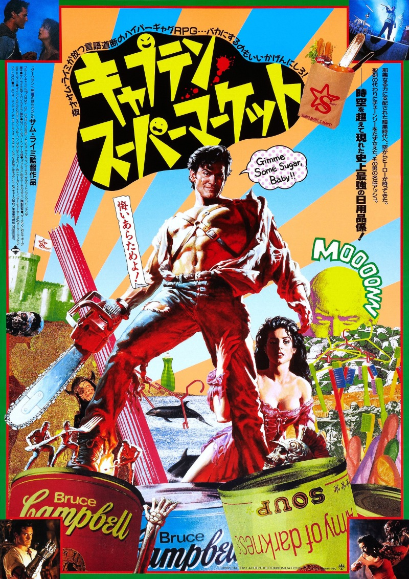 Army of Darkness Japanese poster