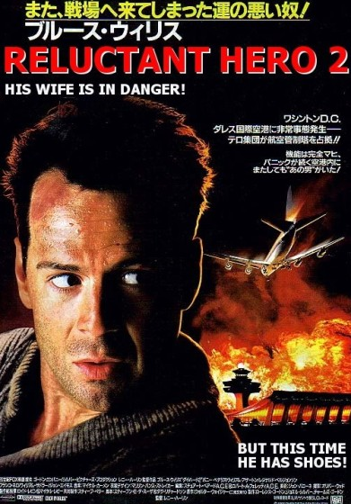 Die Hard 2 Japan Alternate Title