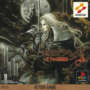 Castlevania NTSC-J