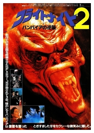 Fright Night 2 Japanese Poster