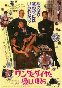 A Fish Called Wanda Japanese poster