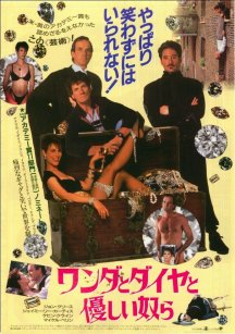 A Fish Called Wanda Japanese poster
