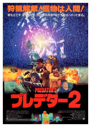 Predator 2 Jap