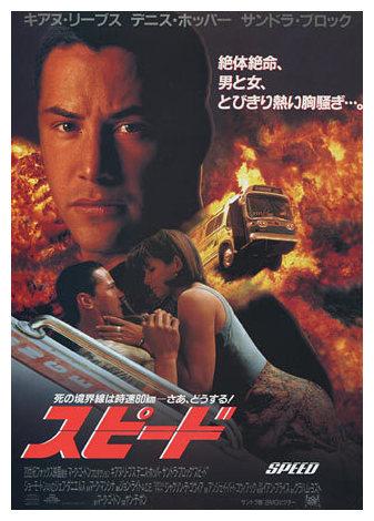 Speed Japan 2