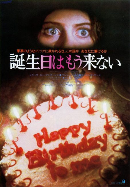 Happy Birthday to Me Japanese poster