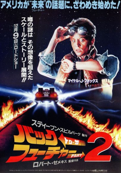 Back to the Future Part II Japanese poster