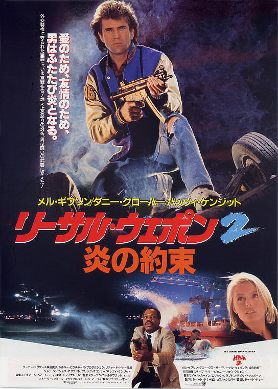 Lethal Weapon 2 Japanese poster