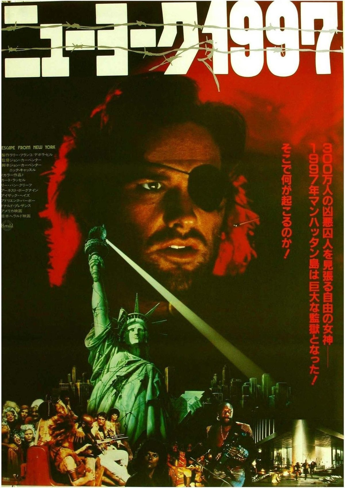 Escape From New York Japanese poster