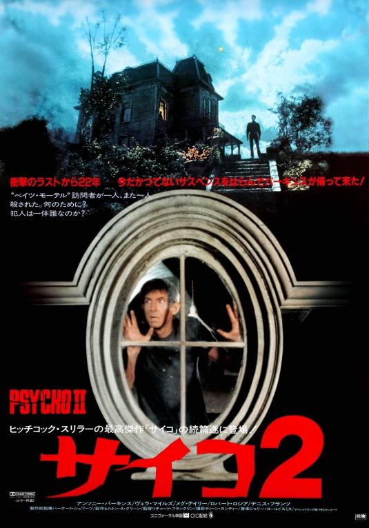 Psycho II Japanese poster