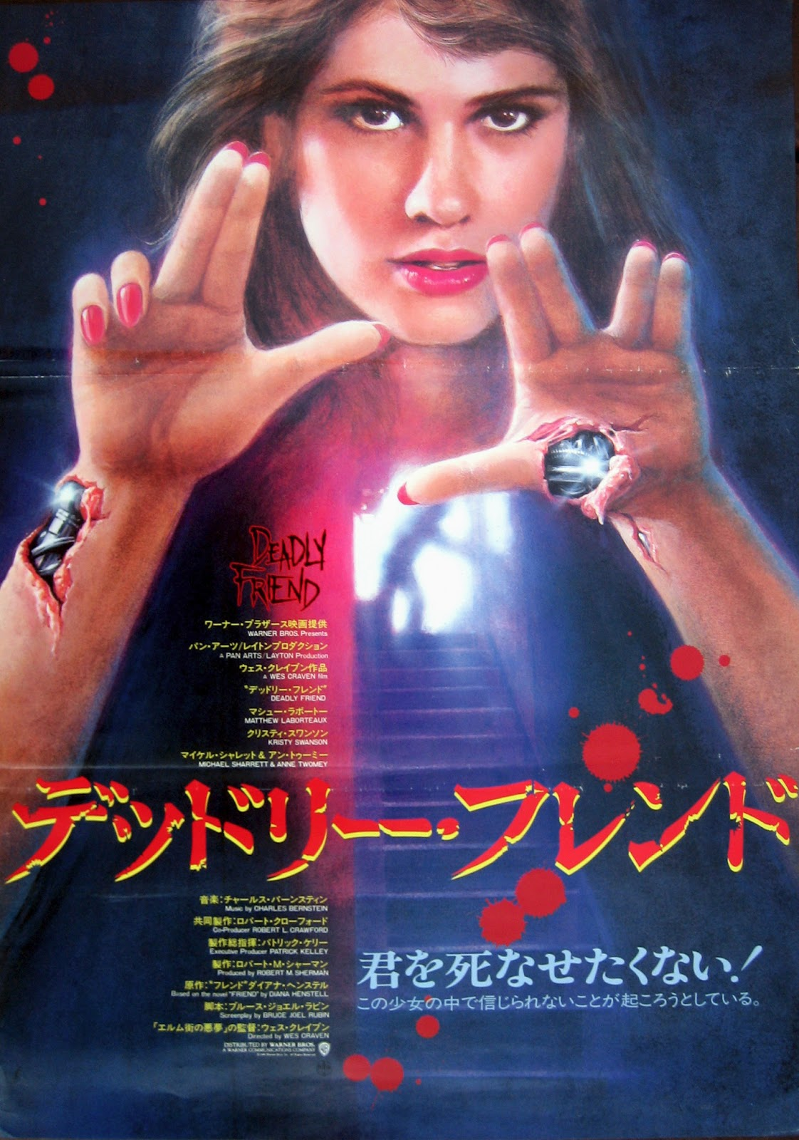 Deadly Friend Japanese Poster