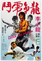 Enter the Dragon Chinese poster