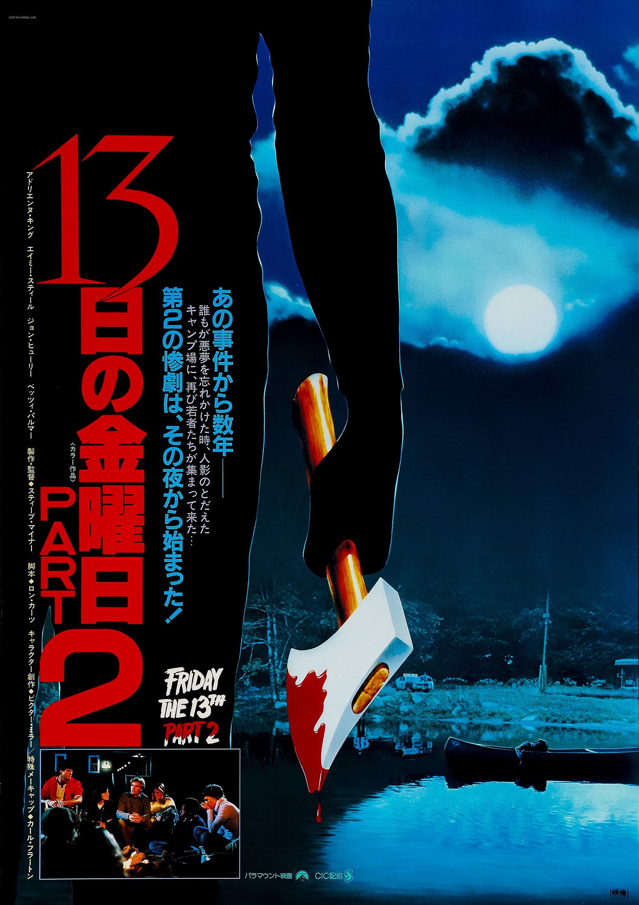 星期五 the 13th Part II Japanese poster
