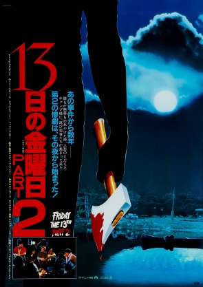 Friday the 13th Part II Japanese poster