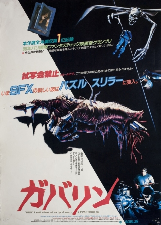 House Japanese poster