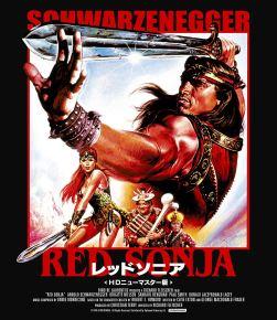 Red Sonja Japanese Poster