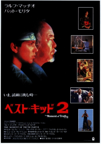 The Karate Kid Kid Part II Japanese poster