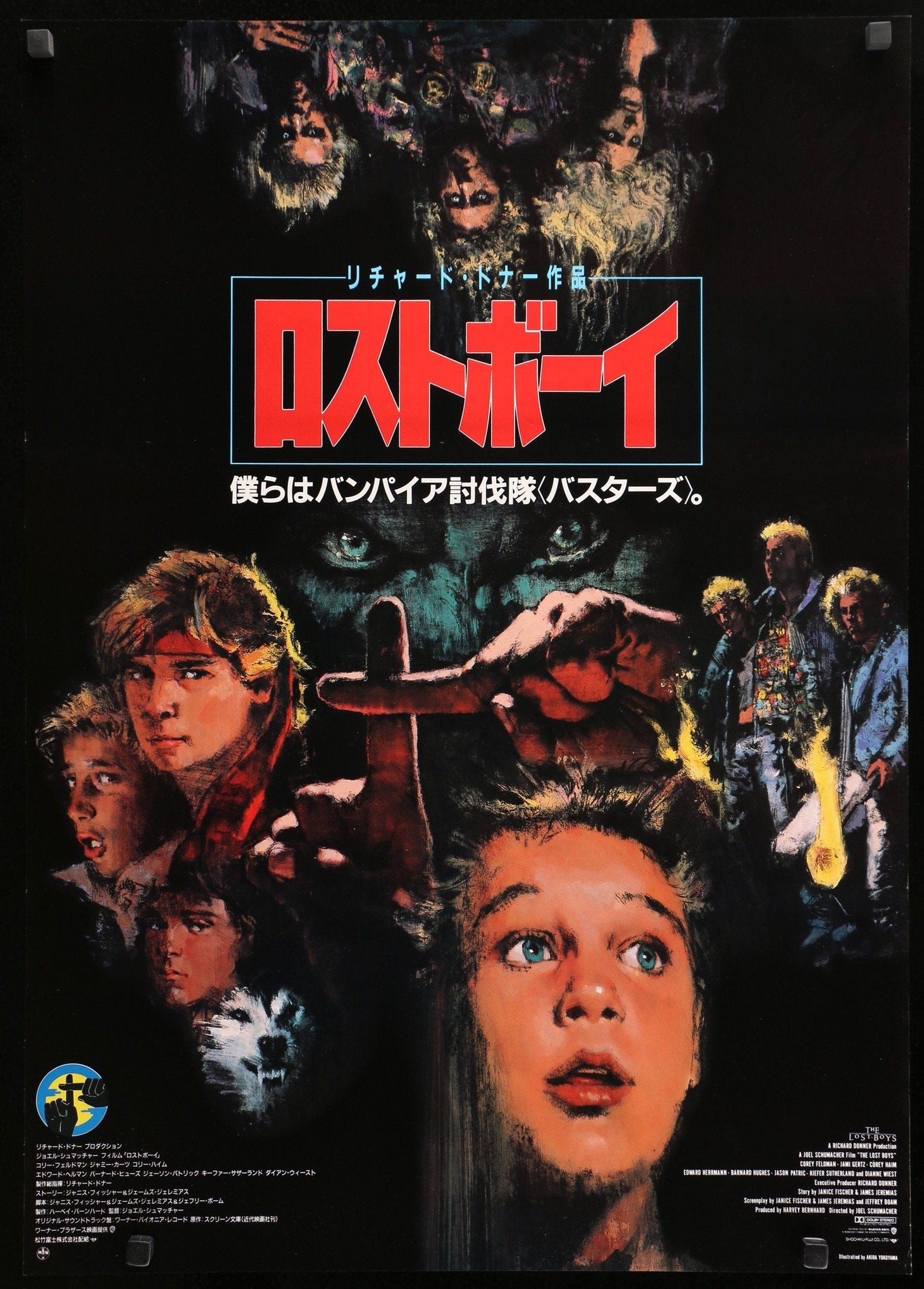 The Lost Boys Japanese poster