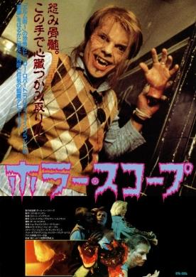 976 Evil Japanese poster