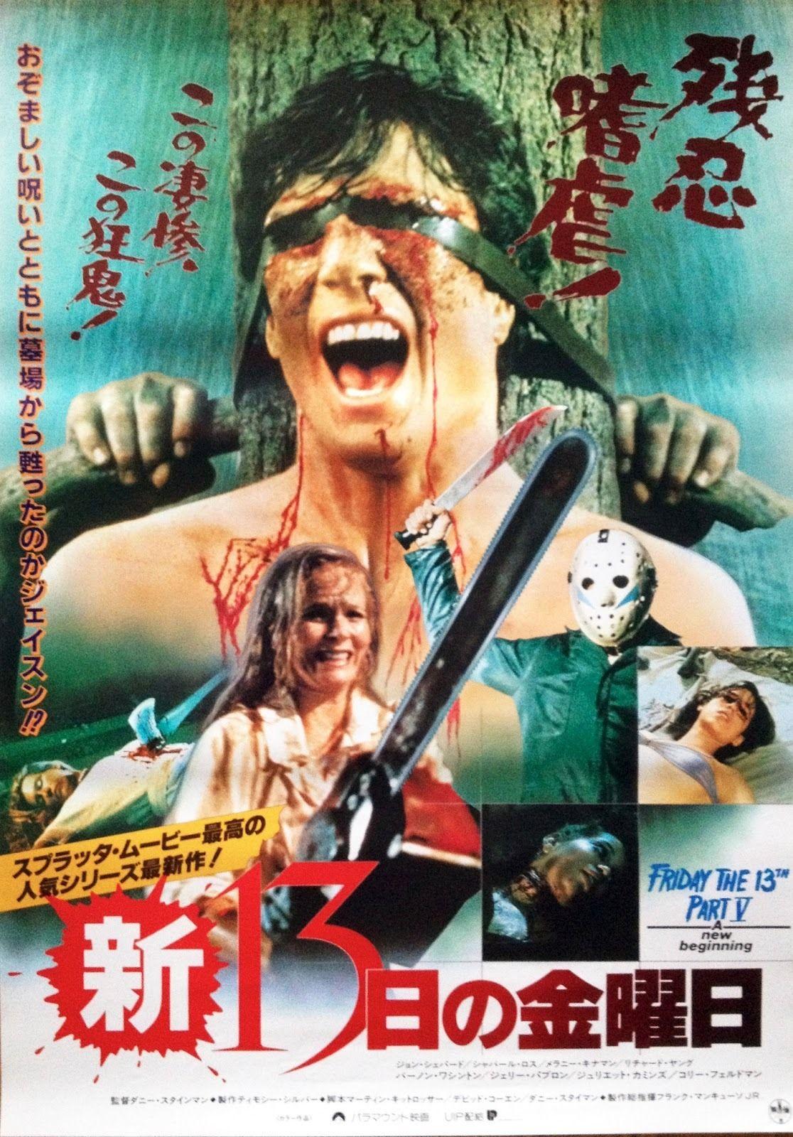 A New Beginning Japanese poster
