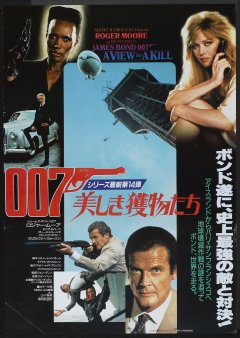 A View to a Kill Japanese poster