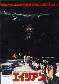 Alien Japanese poster