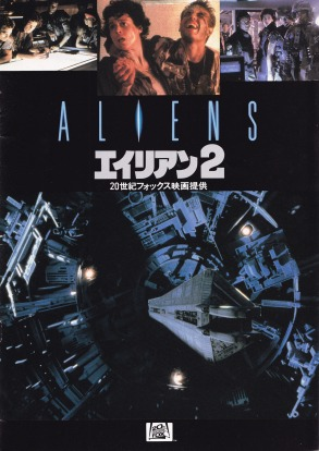 Aliens Japanese cinema program