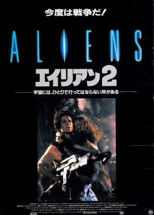 Aliens Japanese poster 2