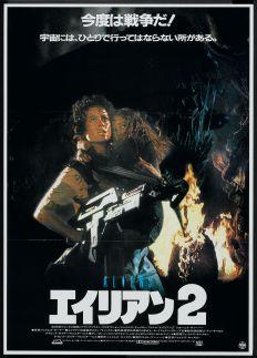 Aliens Japanese poster