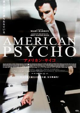 American Psycho Japanese alternate poster
