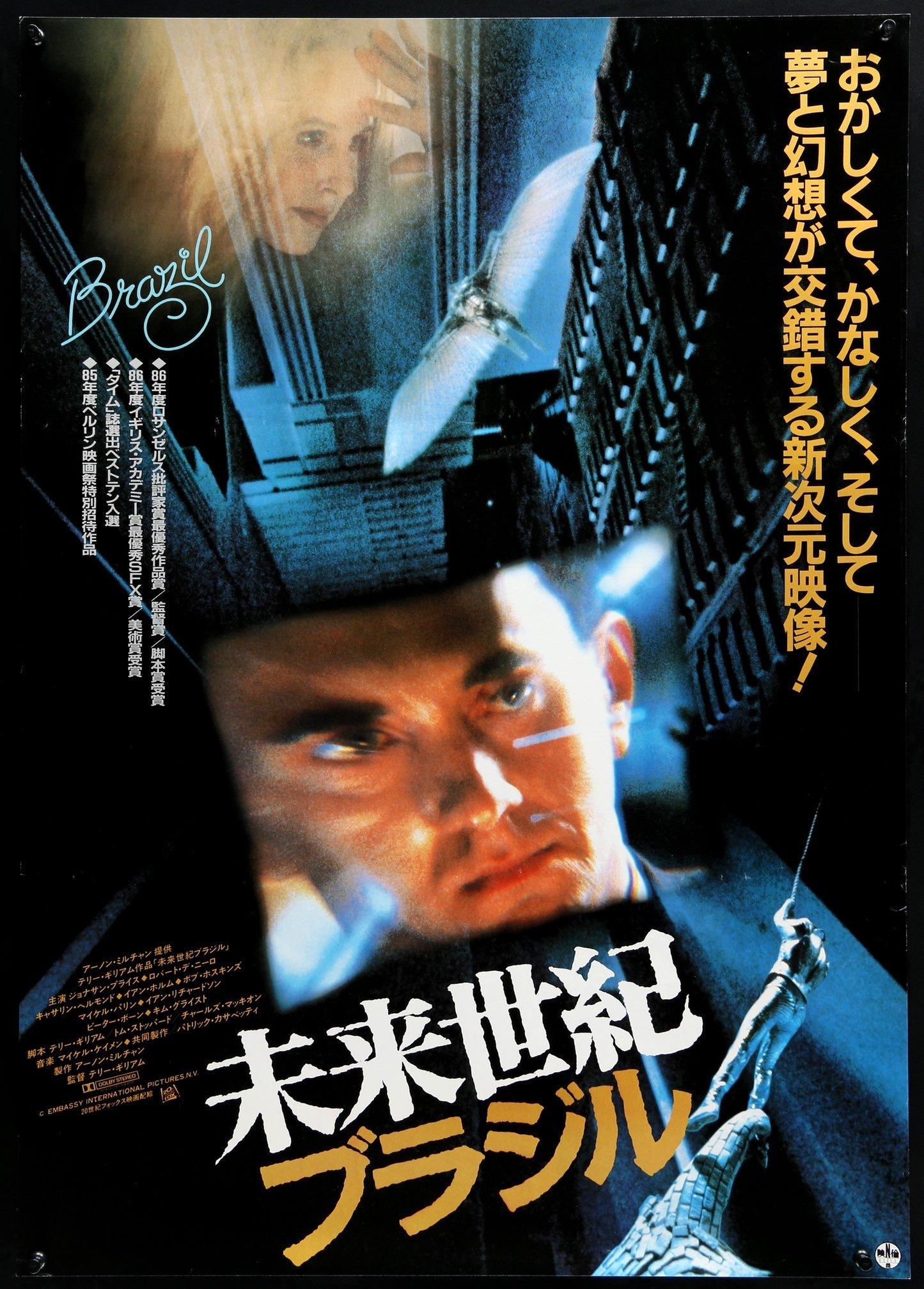 Brazil Japanese poster
