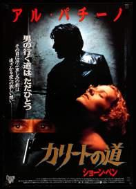 Carlito's Way Japanese poster