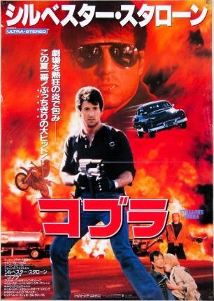 Cobra Japanese poster
