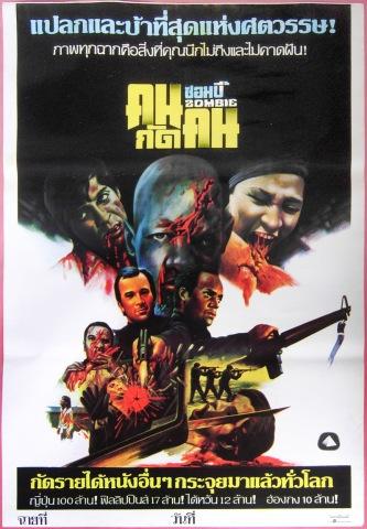 Dawn of the Dead Thai poster