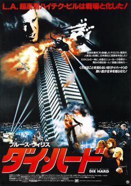 Die Hard Japanese poster