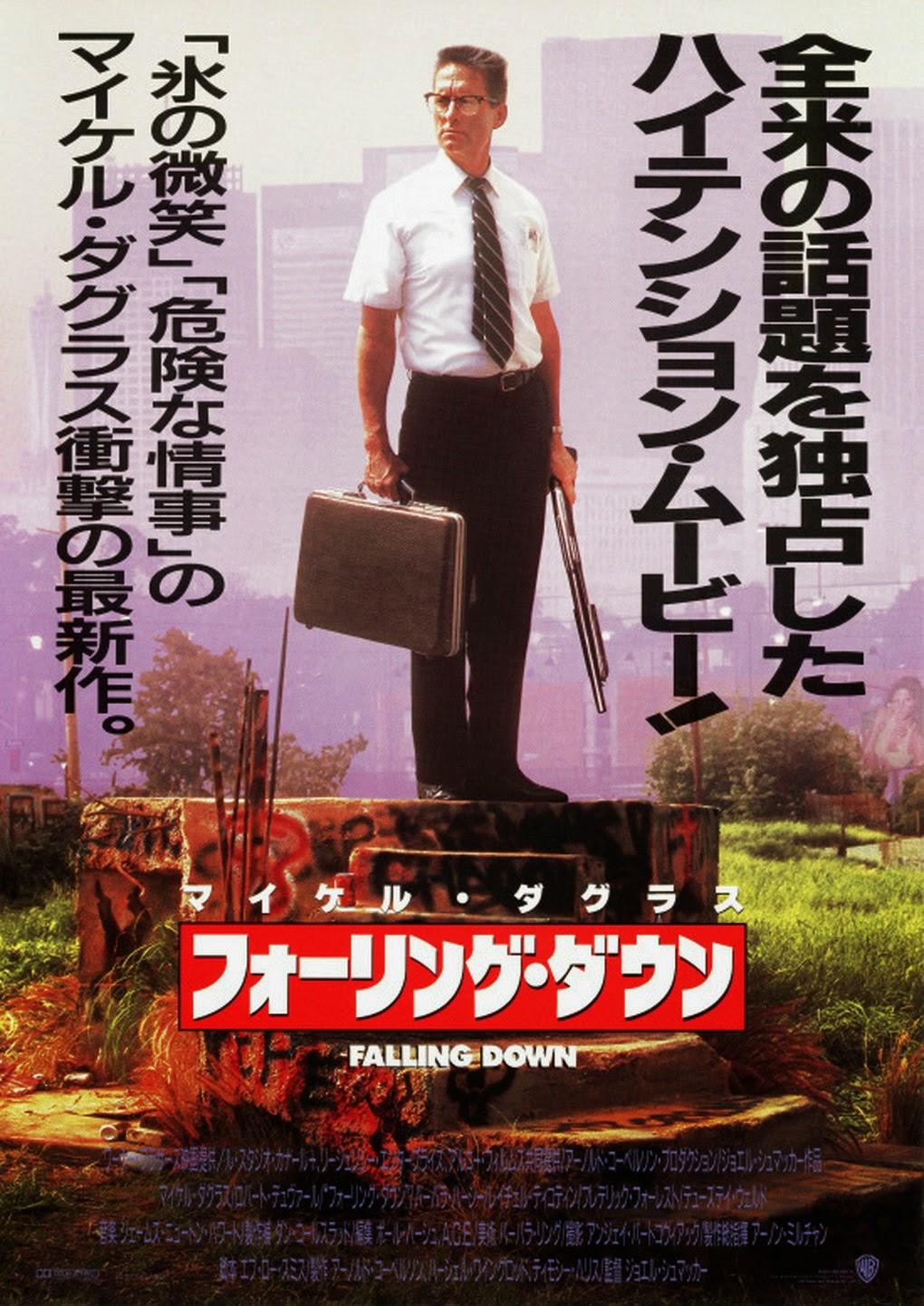 Falling Down Japanese poster