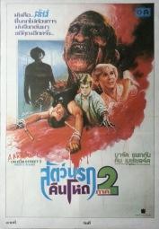 Freddy's Revenge Thai poster