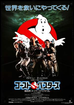 Ghostbusters Japanese poster