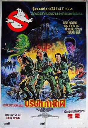 Ghostbusters Thai poster