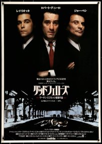 Goodfellas Japanese poster