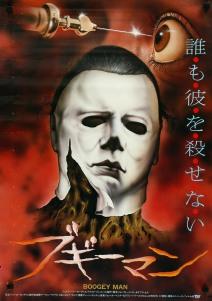 Halloween II Japanese poster