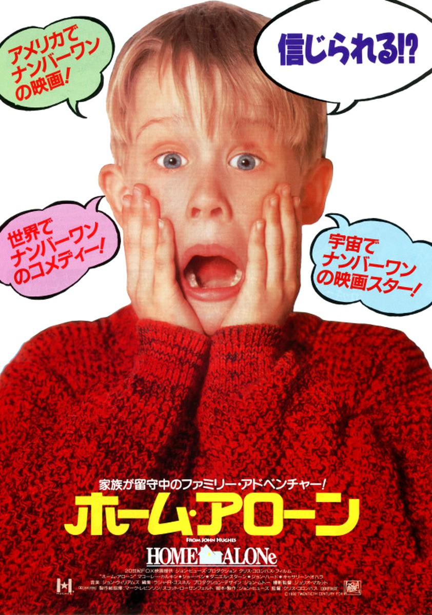 Home Alone Japanese poster