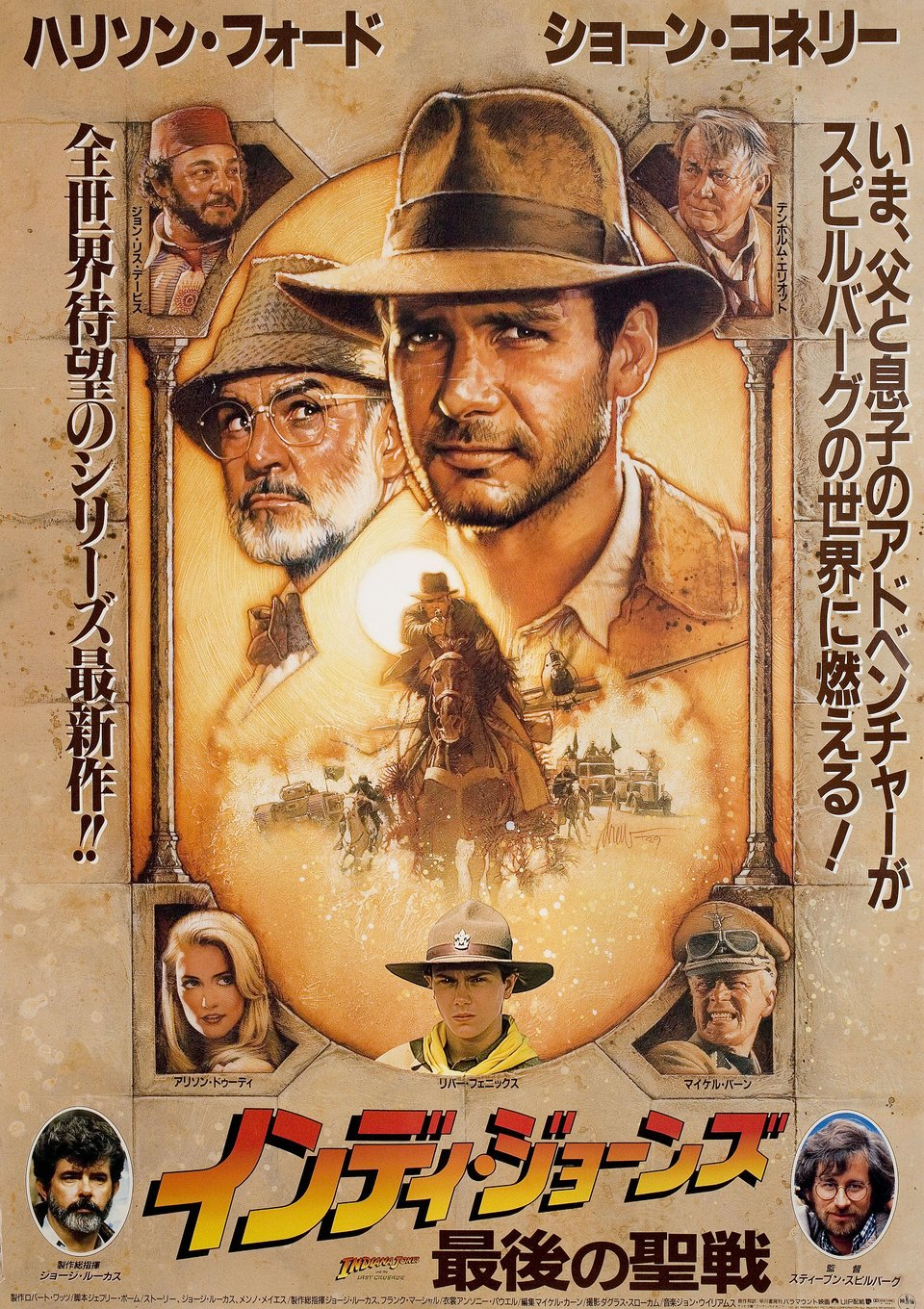 Indiana Jones and the Last Crusade Japanese poster