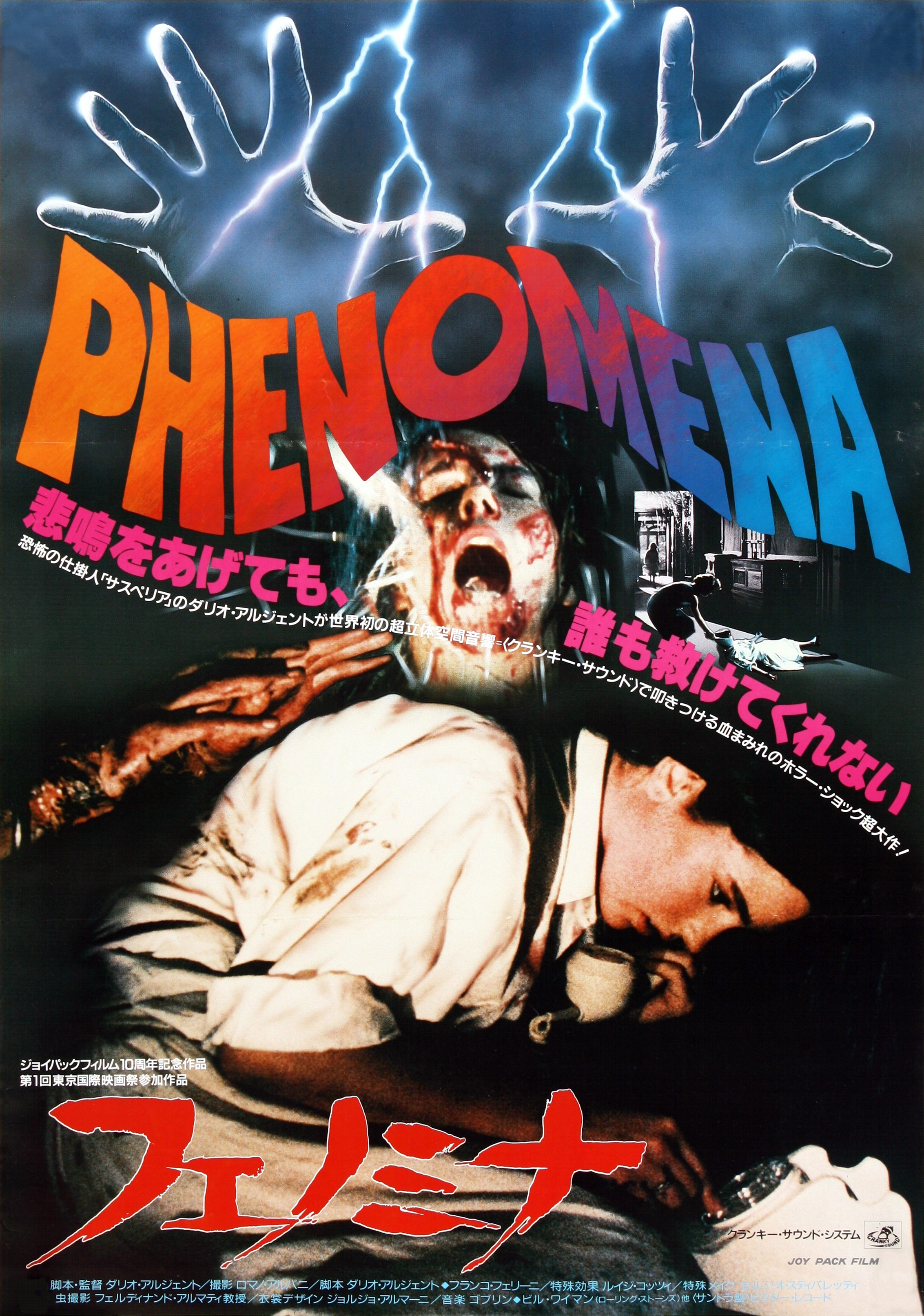 Phenomena Japanese poster