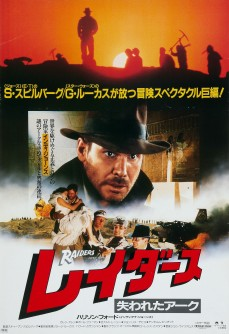 Raiders of the Lost Ark Japanese poster