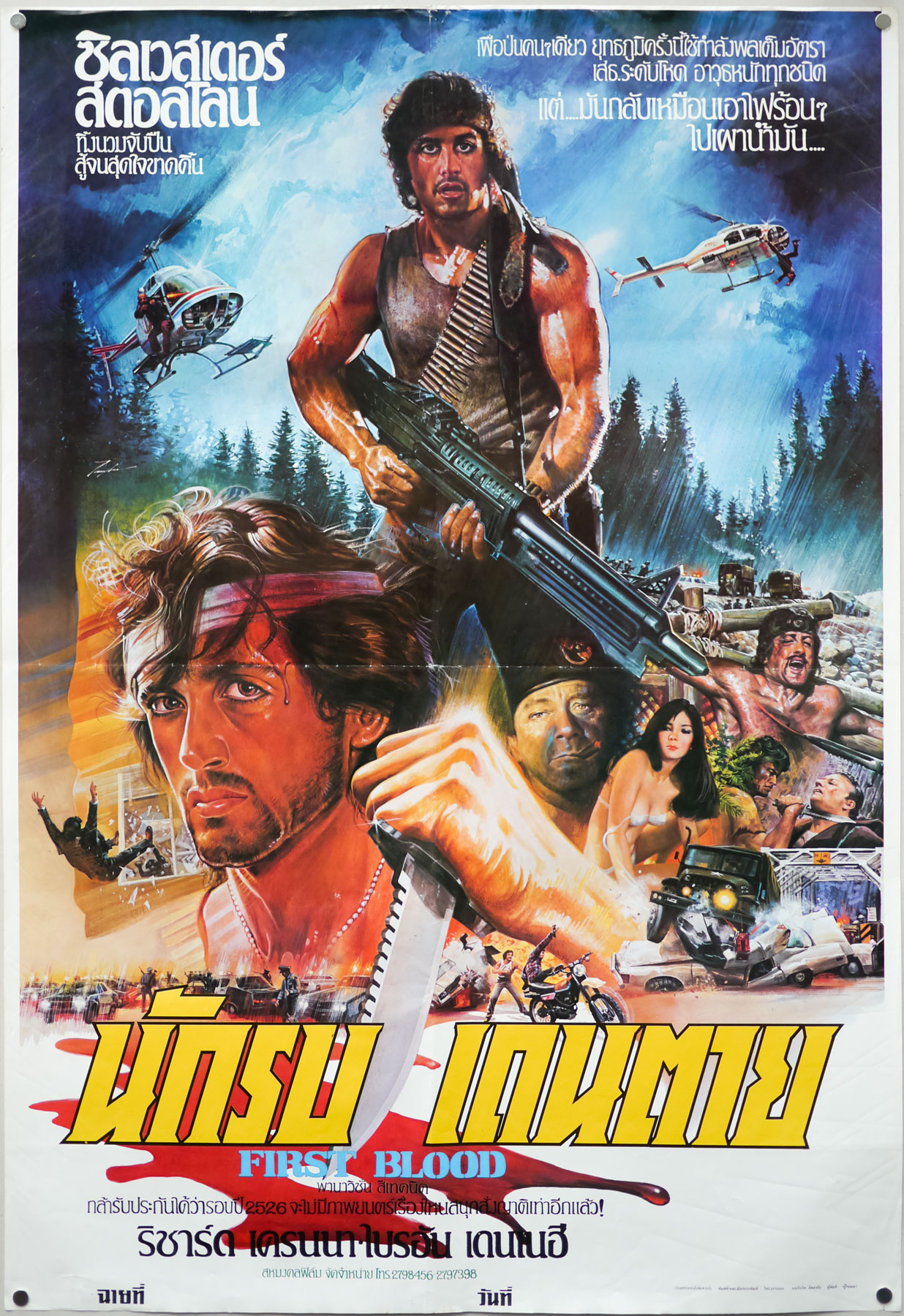 Rambo First Blood Thai poster