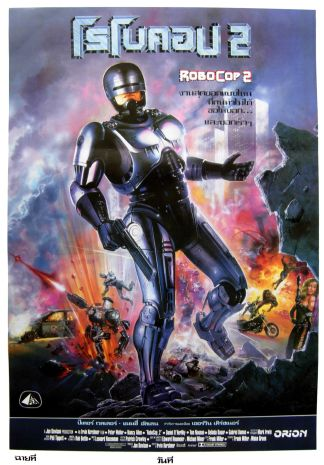 Robocop 2 Thai poster