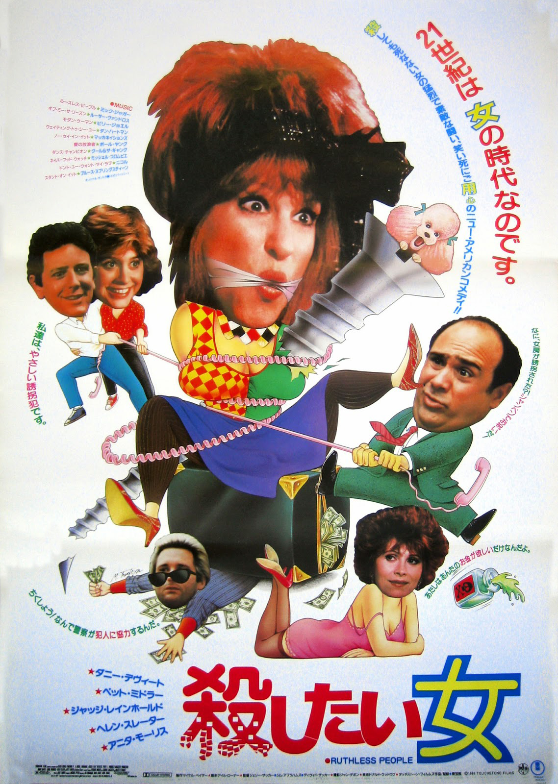 Ruthless People Japanese Poster